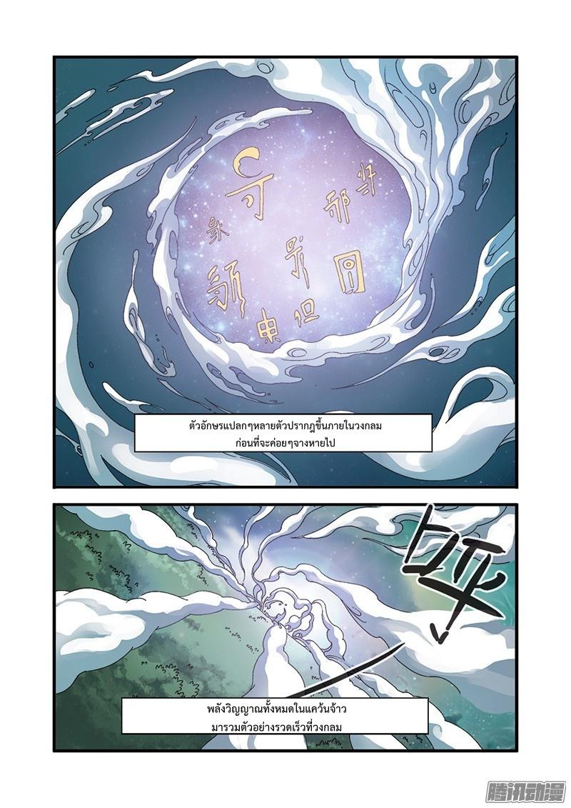 อ่านการ์ตูน Xian Ni 54 ภาพที่ 6