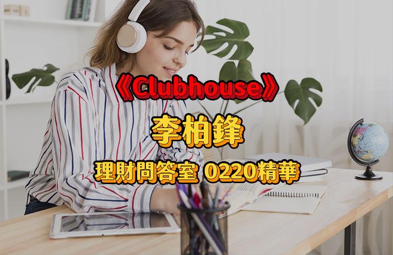 《Clubhouse》李柏鋒 理財問答室(ETF、台灣50、模擬交易、比特幣)0220精華節錄