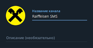 название канала Telegram