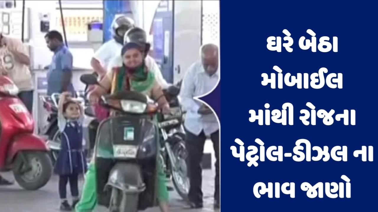 Daily Petrol-Diesel Price