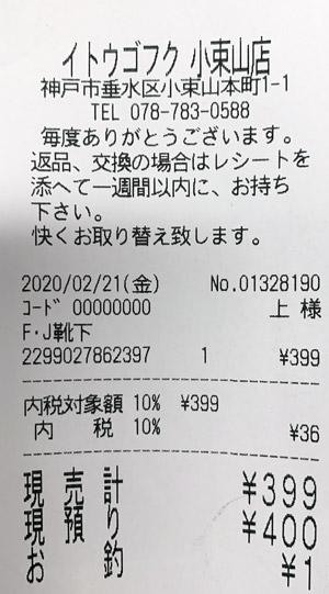 イトウゴフク 小束山店 2020/2/21 のレシート