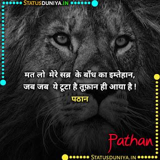 Best Pathan Attitude Status Collection In Hindi For Whatsapp Dp And Dp , मत लो  मेरे सब्र  के बाँध का इम्तेहान, जब जब  ये टूटा है तूफ़ान ही आया है !  पठान