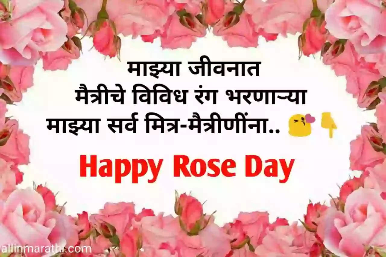 Rose-day-message-for-friends