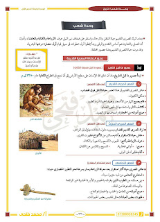 مذكرة السلطان في الدراسات للصف الاول الاعدادي الترم الاول 2020 للاستاذ محمد فتحي