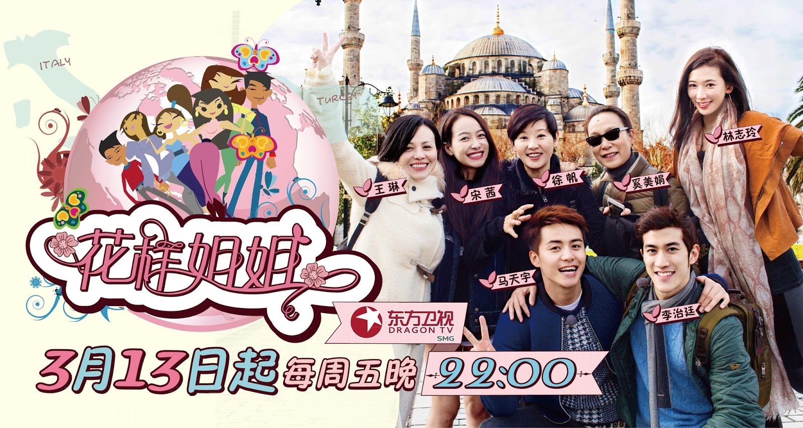 花樣姐姐 中國版 Sisters over Flowers China