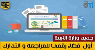 the-first-educational-site-for-review-site éducatif, tunisien, bac, revisions, exams, école, Enfants, Infos Tunisie, Web Tunisien, Web Utile