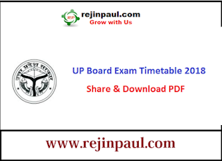 UP board high school timetable 2018