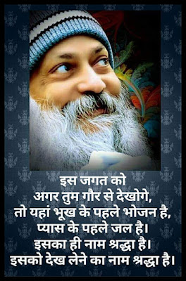 osho-hindi-quotes-images-shraddha