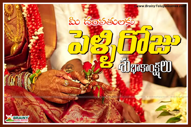 marriage day greetings to brother, sister marriages day greetings, happy marriages day greetings in telugu, marriage significance in telugu