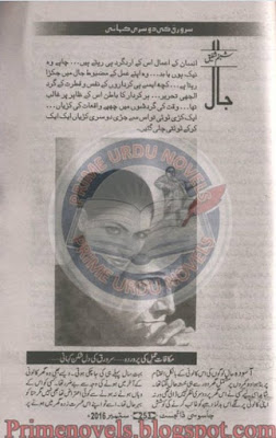 Jaal novel by Shabnam Shafique