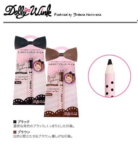 90e1fc950c4 DollyWink Liquid Eyeliner Only Available in black $19.90 each