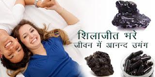 शिलाजीत प्राकृतिक अमृत औषधि, Shilajit Benefits in Hindi, Shilajit Ke Fayde,  शिलाजीत के फायदे, shilajit health benefits, शिलाजीत के आयुर्वेदिक टिप्स, shilajit ke ayurvedic fayde, शिलाजीत औषधि, shilajit aushadhi, Shilajit Benefits in Hindi / Shilajit ke Fayde aur Nuksan