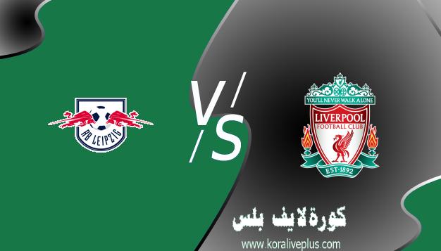 مشاهدة مباراة ليفربول ولايبزيج اليوم بث مباشر