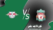 نتيجة مباراة ليفربول ولايبزيج اليوم  16-02-2021 دوري أبطال أوروبا