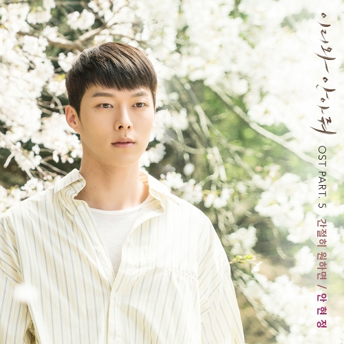 AHN HYEON JEONG – Come and Hug Me OST Part.5