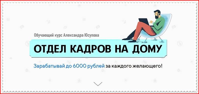 otdel.sap-tutorial.ru - отзывы о сайте и информация! ОТДЕЛ КАДРОВ НА ДОМУ