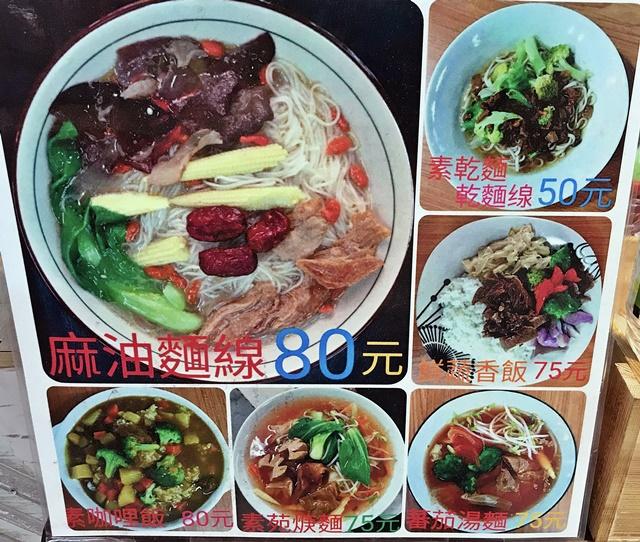 尚品蔬食舫菜單~淡水老街素食、淡水中正美食廣場素食
