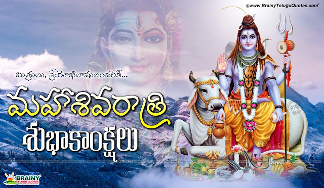 happy maha sivaraatri greetings, sivaraatri telugu greetings, lord shiva png images free download, happy sivaraatri images greetings, telugu sivaraatri greetings, sivaraatri images greetings, lord shiva images with sivaraatri greetings, Famous Latest Maha Sivaraatri Greetings in Telugu, Maha Sivaraatri Subhakankshalu in Telugu, Telugu Festival Greetings for Free,Lord Shiva Hd Wallpapers on Maha Sivaraatri Festival, Lord Siva png images, Siva Lings Png vector Images for Free, Telugu Maha Sivaraatri Greetings Quotes