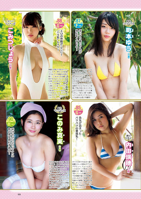 Oppai Boing Weekly Playboy July 2017 Photos