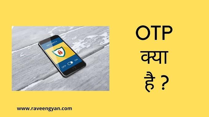 OTP क्या है ? जाने हिंदी में।