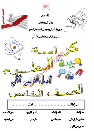 كراسة العلوم للصف الخامس الفصل الثاني pdf