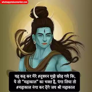 Mahashivratri status images in hindi