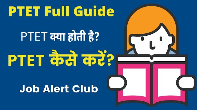 PTET क्या है? PTET फुल फॉर्म - PTET Full Form in Hindi