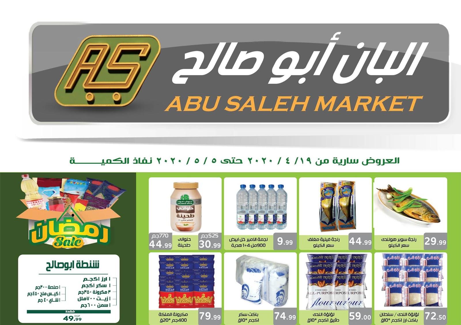 عروض البان ابو صالح ماركت من 19 ابريل حتى 5 مايو 2020