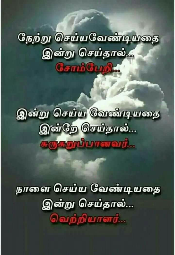Best Tamil Motivational Quotes