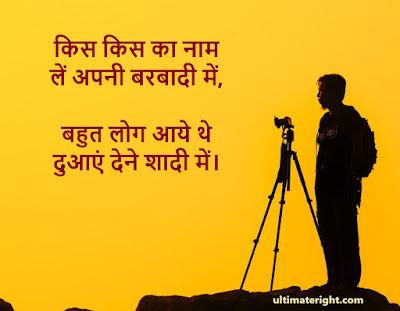 top best Funny Shayari Hindi status
