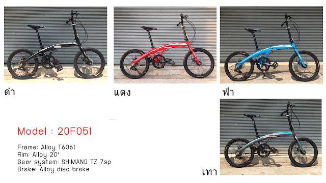 จักรยานพับได้ NAKXUS ล้อ20นิ้ว รุ่น 20F051
