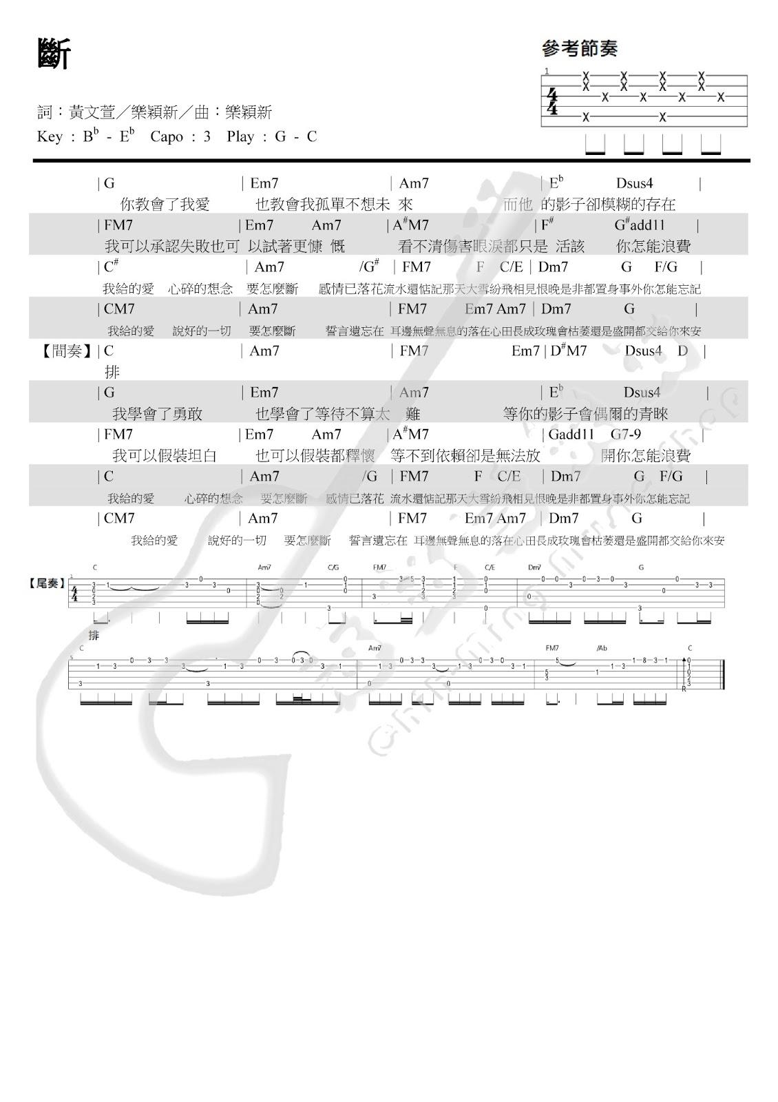 [吉他譜] 斷 - 太妃堂(附尾奏六線譜)後宮甄嬛傳 片頭曲 ~ 志銘音樂坊
