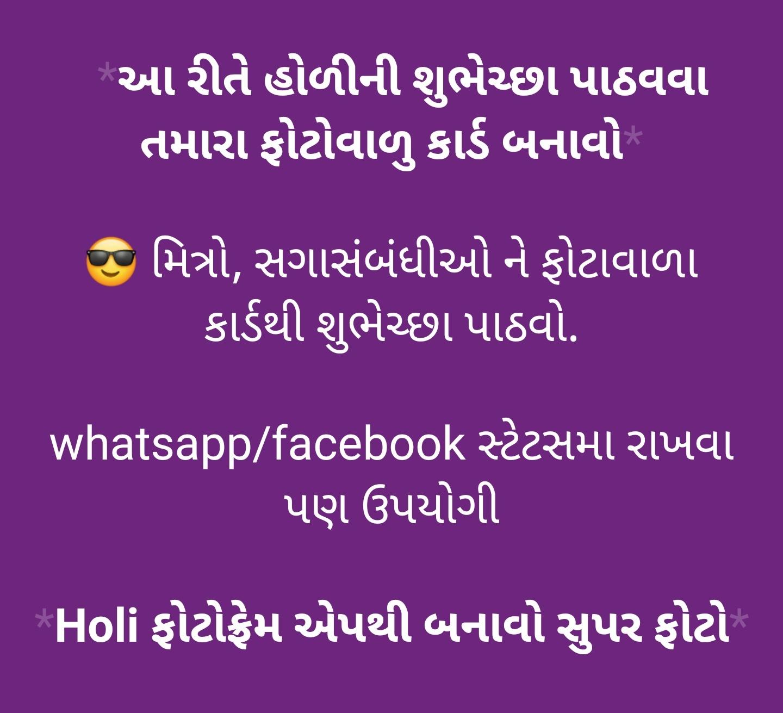 https://sarvshixan.blogspot.com/2021/03/Holi-Photo-Frame-holi-Dhuleti-stickers-application.html