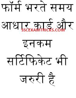 Haryana ITI Income certificate