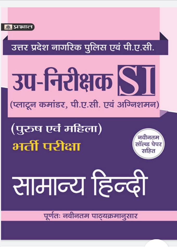 UPSI All Book by प्रभात प्रकाशन