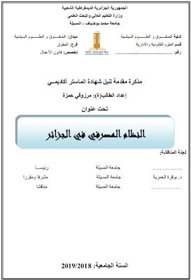 مذكرة ماستر: النظام المصرفي في الجزائر PDF