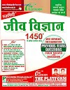 Platform Biology 1450+ Previous Years Questions Fully Solved PDF (Hindi)