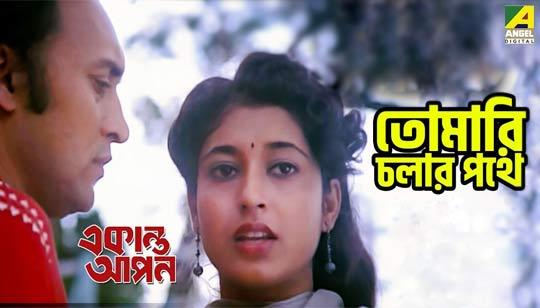 Tomari Cholar Pothe Lyrics - Asha Bhosle