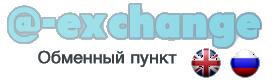 A exchange обменник