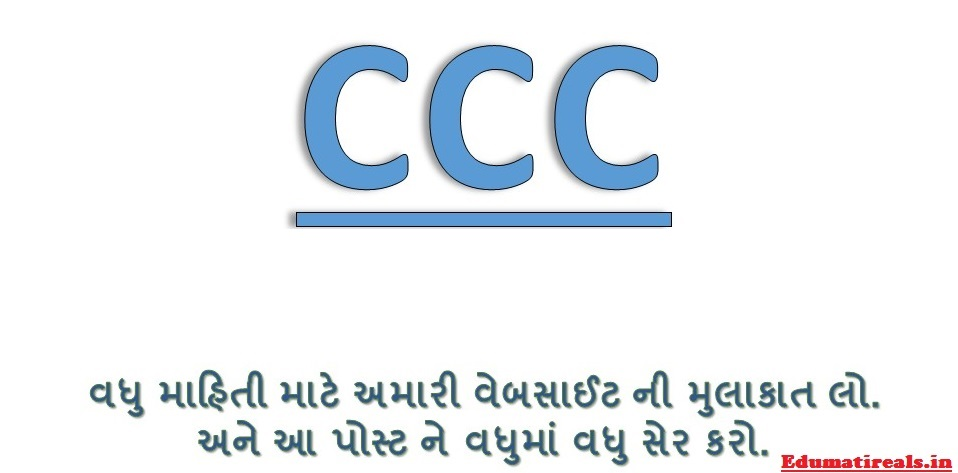 MS University CCC Exam Candidates List