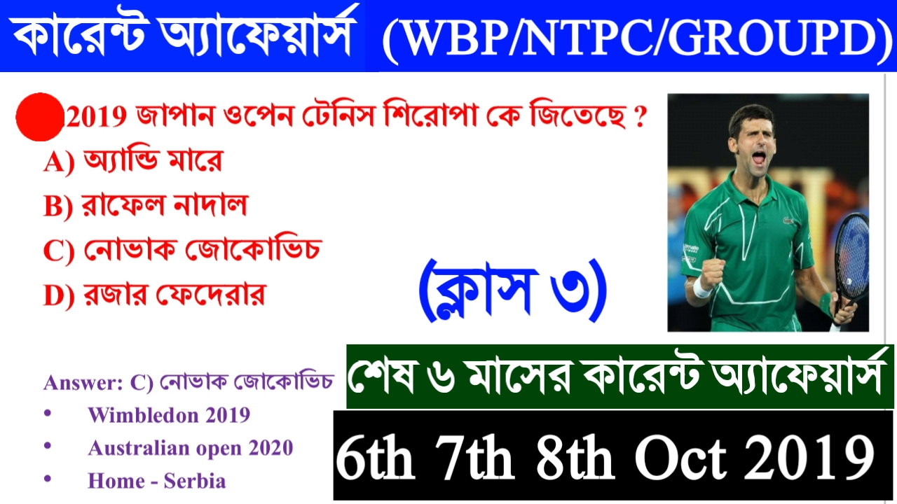 6th 7th 8th October Current affairs 2019 in Bengali ll Daily current affairs 2019 in Bengali ll Current affairs 2020 in Bengali ll
