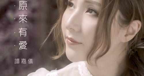Kayee Tam 譚嘉儀 - 原來有愛 - 車仔歌詞 Chuulip Lyrics