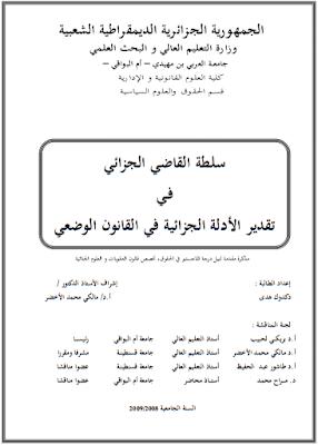 مذكرة ماجستير: سلطة القاضي الجزائي في تقدير الأدلة الجزائية في القانون الوضعي PDF