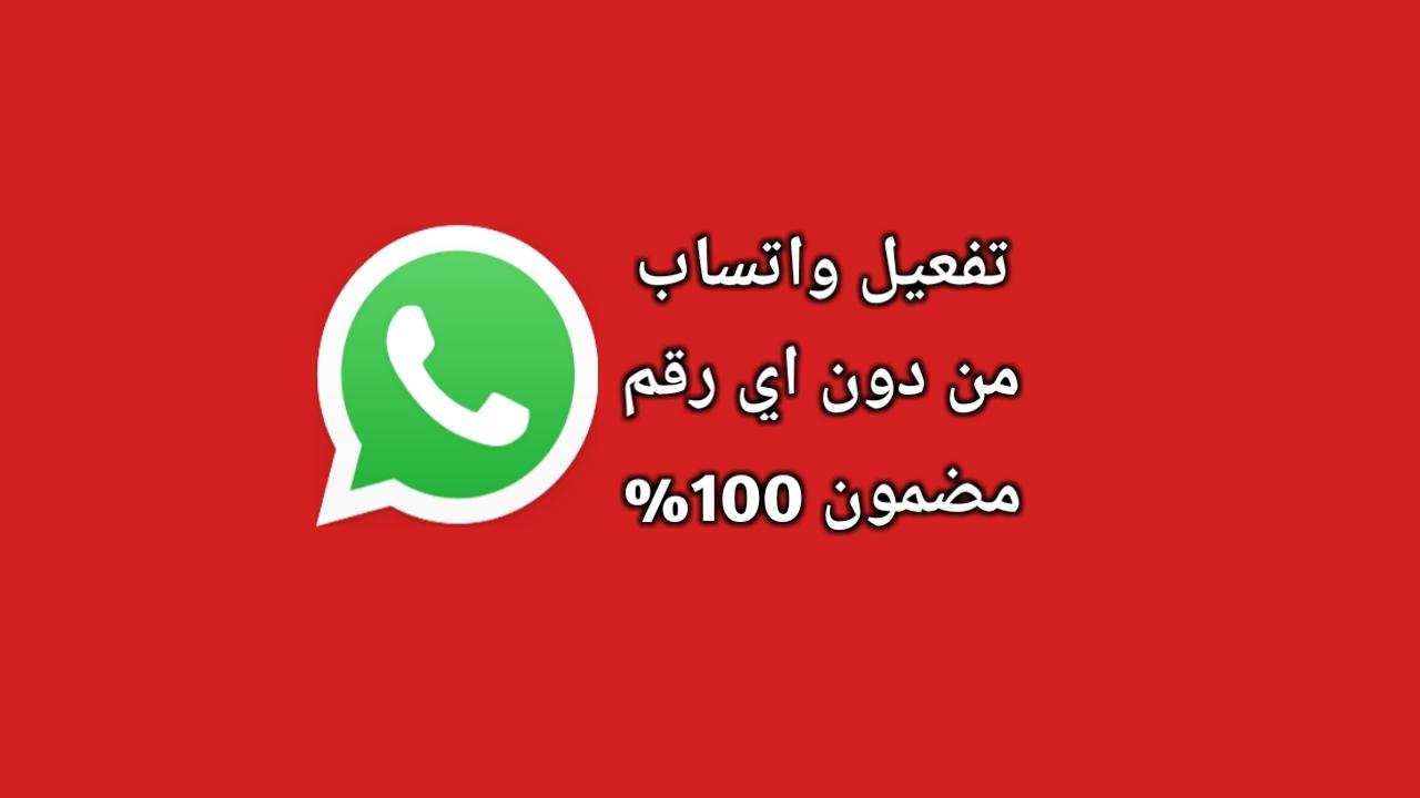 تفعيل واتساب من دون رقم هاتف
