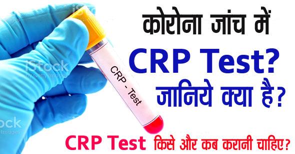 जानिये, CRP टेस्ट क्या है? CRP Test Kya Hai
