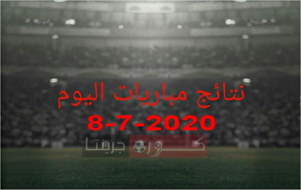 نتائج مباريات اليوم الاربعاء 8-7-2020
