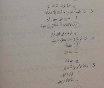 حل درس ان غدا لناظره قريب اللغة العربية