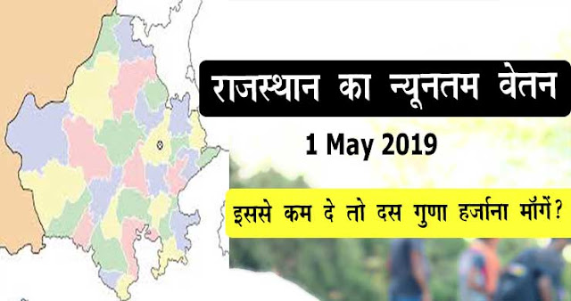 Minimum wages in Rajasthan 01 May 2019 notification