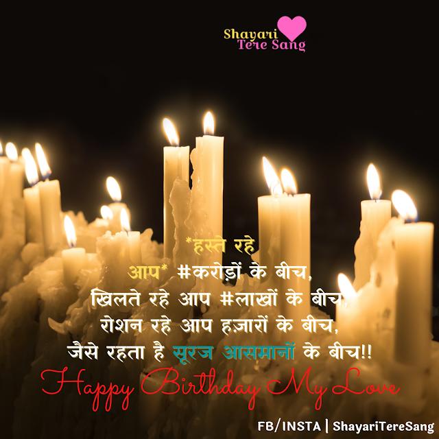 Birthday Shayari For BF