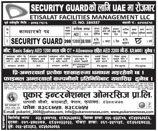 Jobs in UAE for Nepali, Salary Rs 34,200